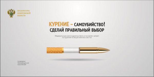 Курение4