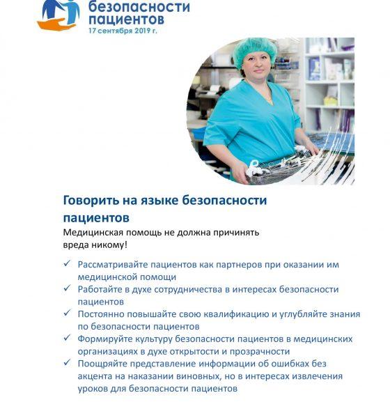 Постер для медицинского персонала-1