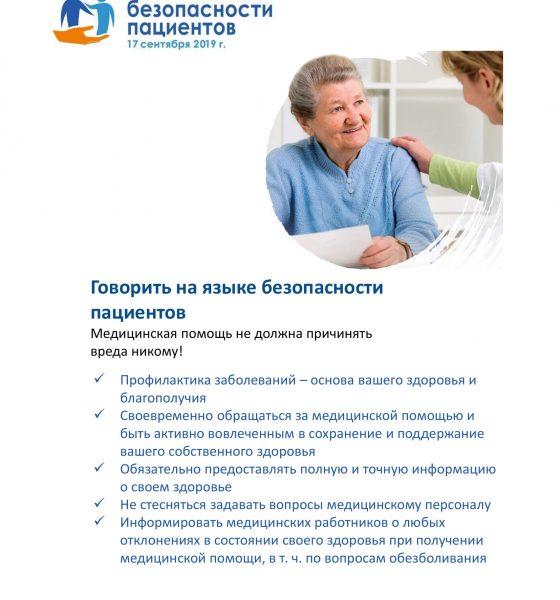 Постер для пациентов-1